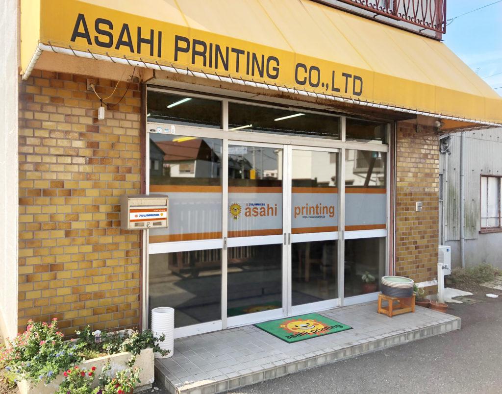 アサヒ印刷株式会社の外観です