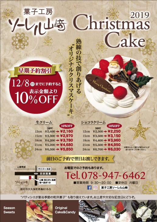 クリスマスケーキのチラシの制作実例1