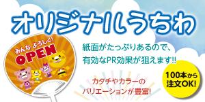 """""""オリジナルうちわの広告"""""""