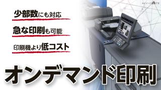 """""""オンデマンド印刷の広告バナー"""""""